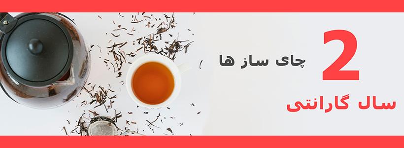 چای-ساز-ها-بارانو